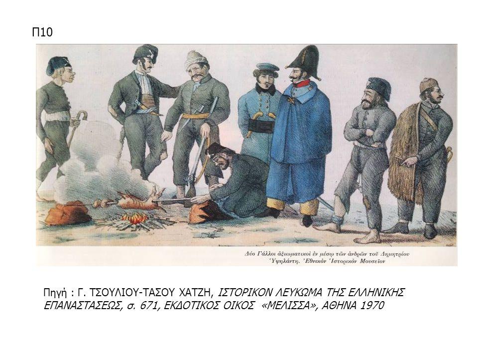 Π10 Πηγή : Γ. ΤΣΟΥΛΙΟΥ-ΤΑΣΟΥ ΧΑΤΖΗ, ΙΣΤΟΡΙΚΟΝ ΛΕΥΚΩΜΑ ΤΗΣ ΕΛΛΗΝΙΚΗΣ