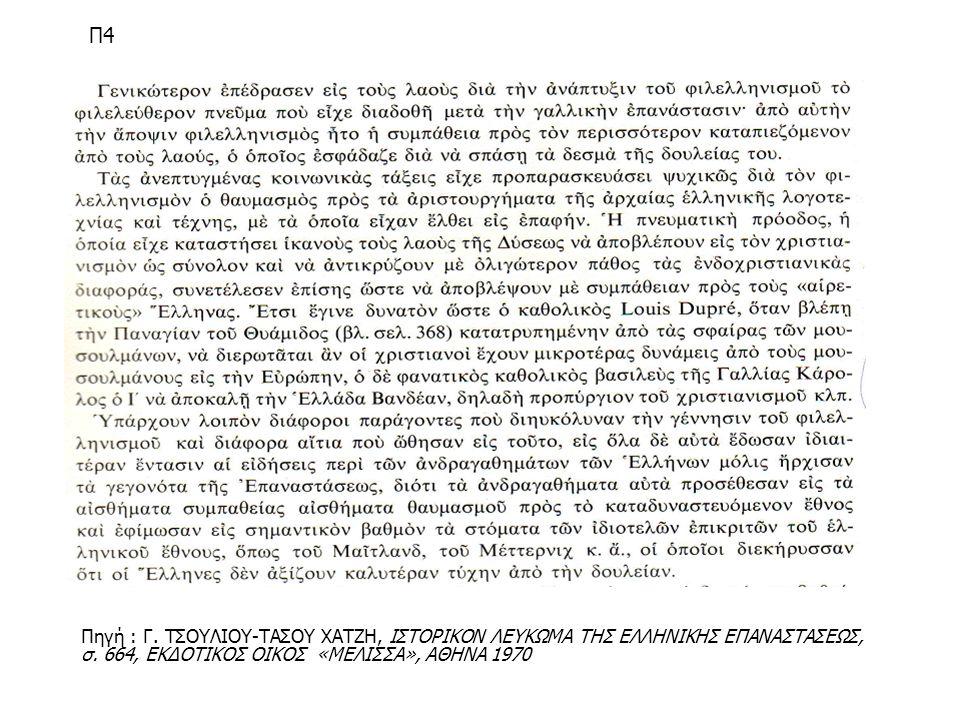 Π4 Πηγή : Γ. ΤΣΟΥΛΙΟΥ-ΤΑΣΟΥ ΧΑΤΖΗ, ΙΣΤΟΡΙΚΟΝ ΛΕΥΚΩΜΑ ΤΗΣ ΕΛΛΗΝΙΚΗΣ ΕΠΑΝΑΣΤΑΣΕΩΣ, σ.