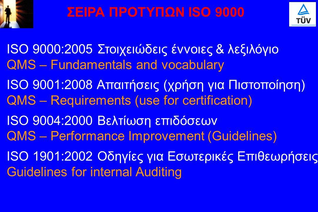 ΣΕΙΡΑ ΠΡΟΤΥΠΩΝ ISO 9000 ISO 9000:2005 Στοιχειώδεις έννοιες & λεξιλόγιο