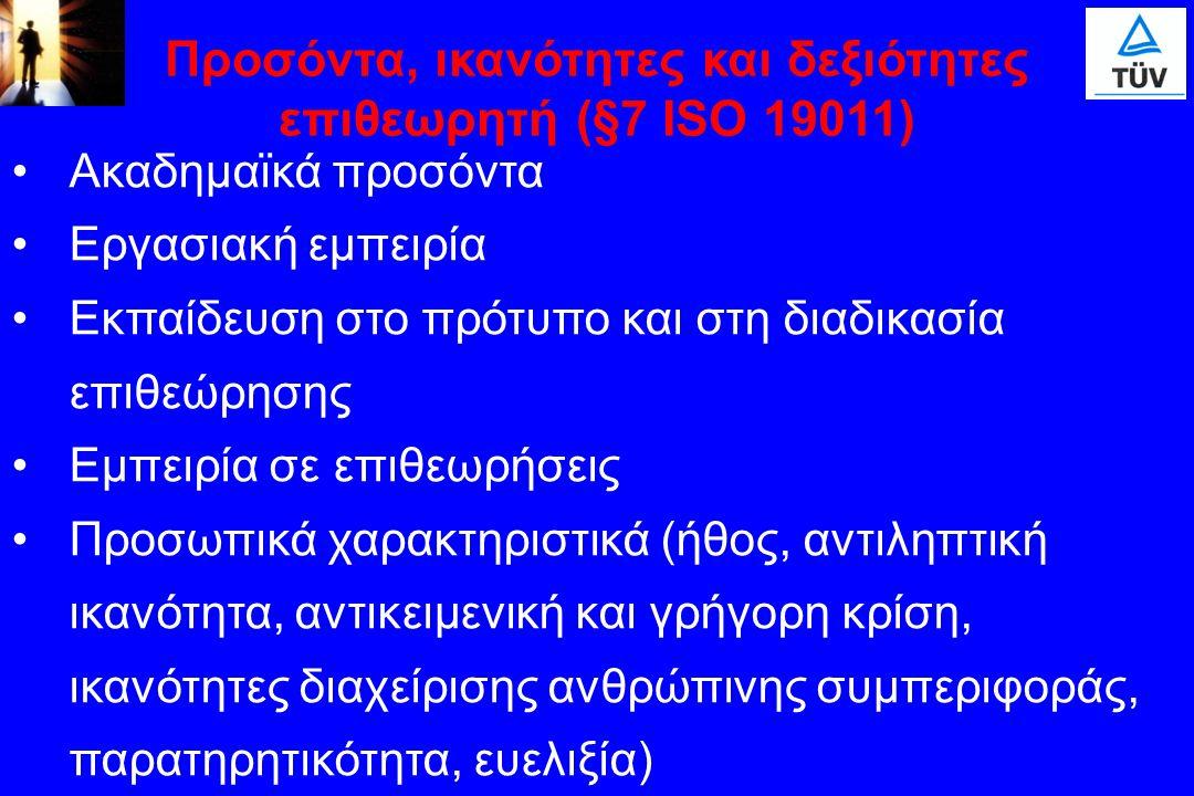 Προσόντα, ικανότητες και δεξιότητες επιθεωρητή (§7 ISO 19011)