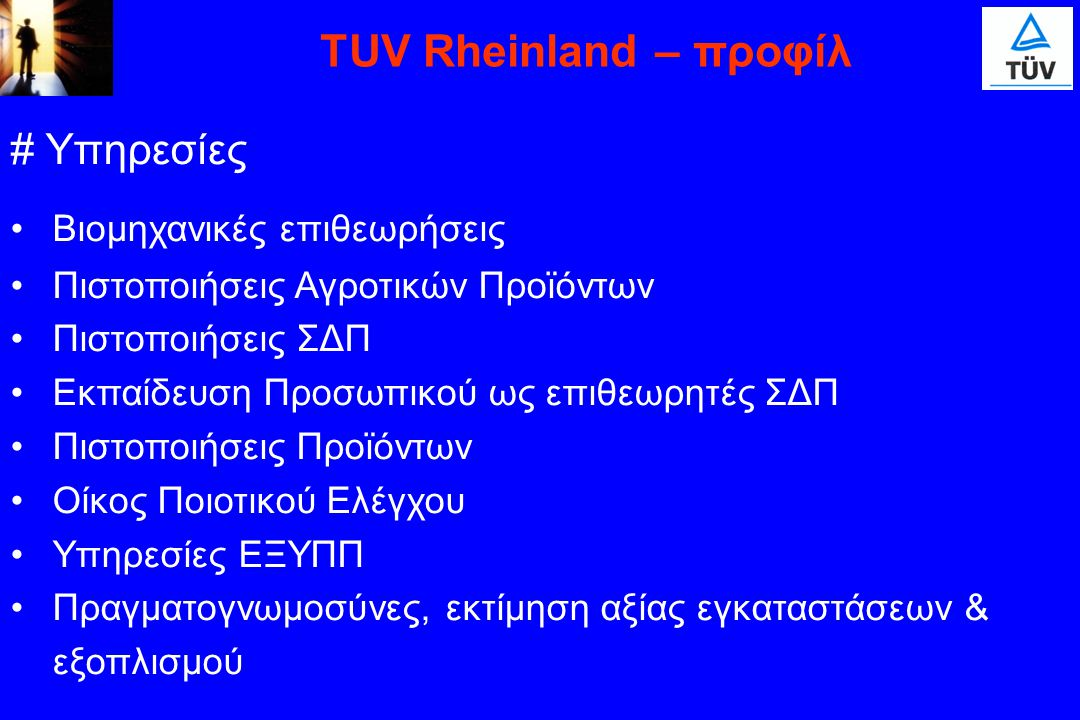 TUV Rheinland – προφίλ # Υπηρεσίες Βιομηχανικές επιθεωρήσεις
