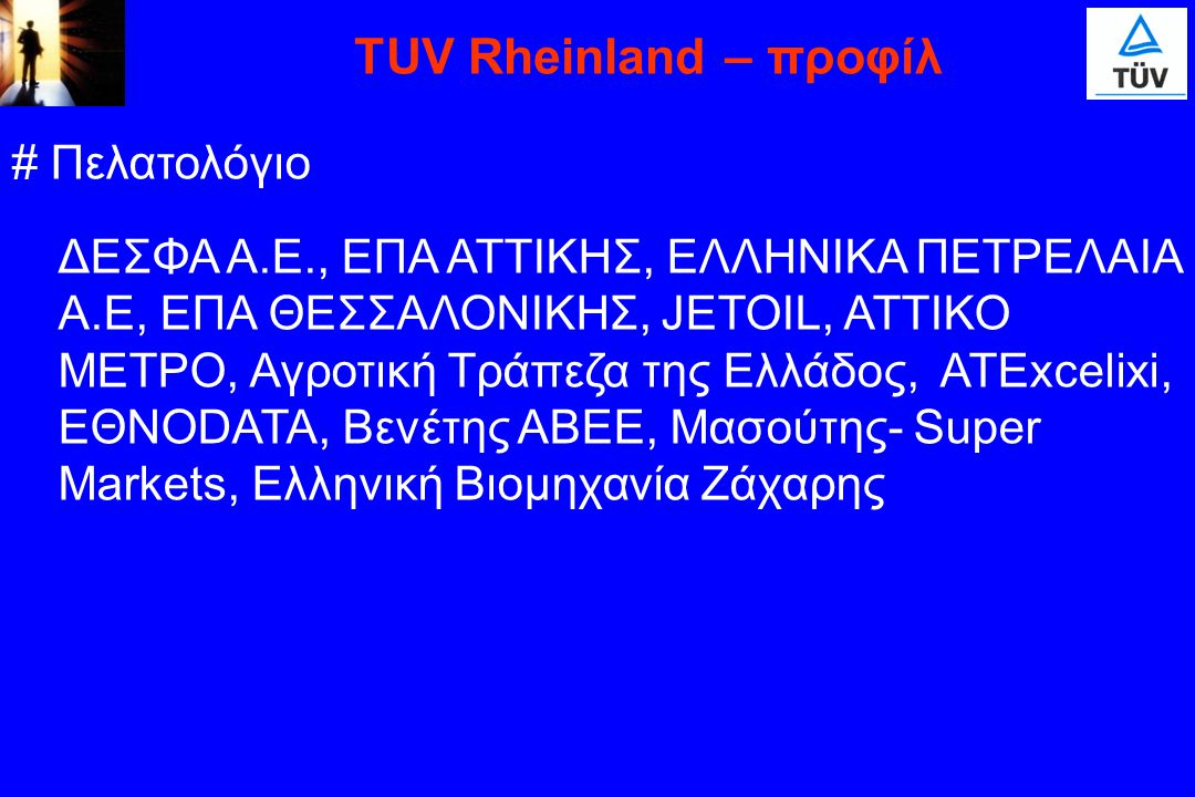 TUV Rheinland – προφίλ # Πελατολόγιο