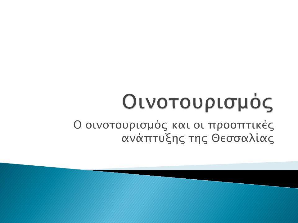 Ο οινοτουρισμός και οι προοπτικές ανάπτυξης της Θεσσαλίας