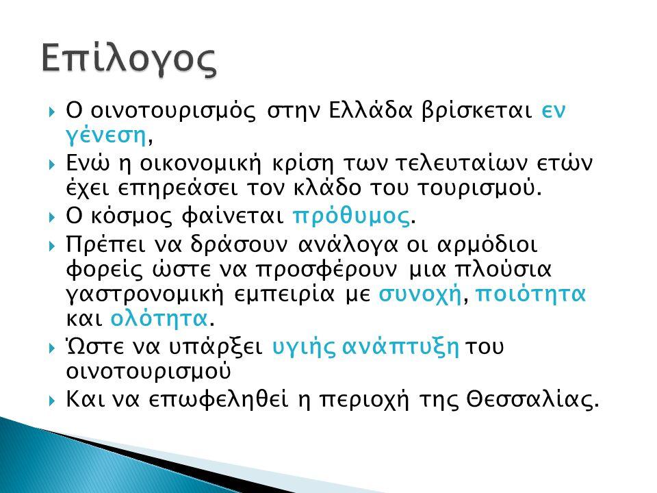 Επίλογος Ο οινοτουρισμός στην Ελλάδα βρίσκεται εν γένεση,