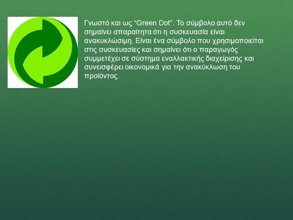 Γνωστό και ως Green Dot