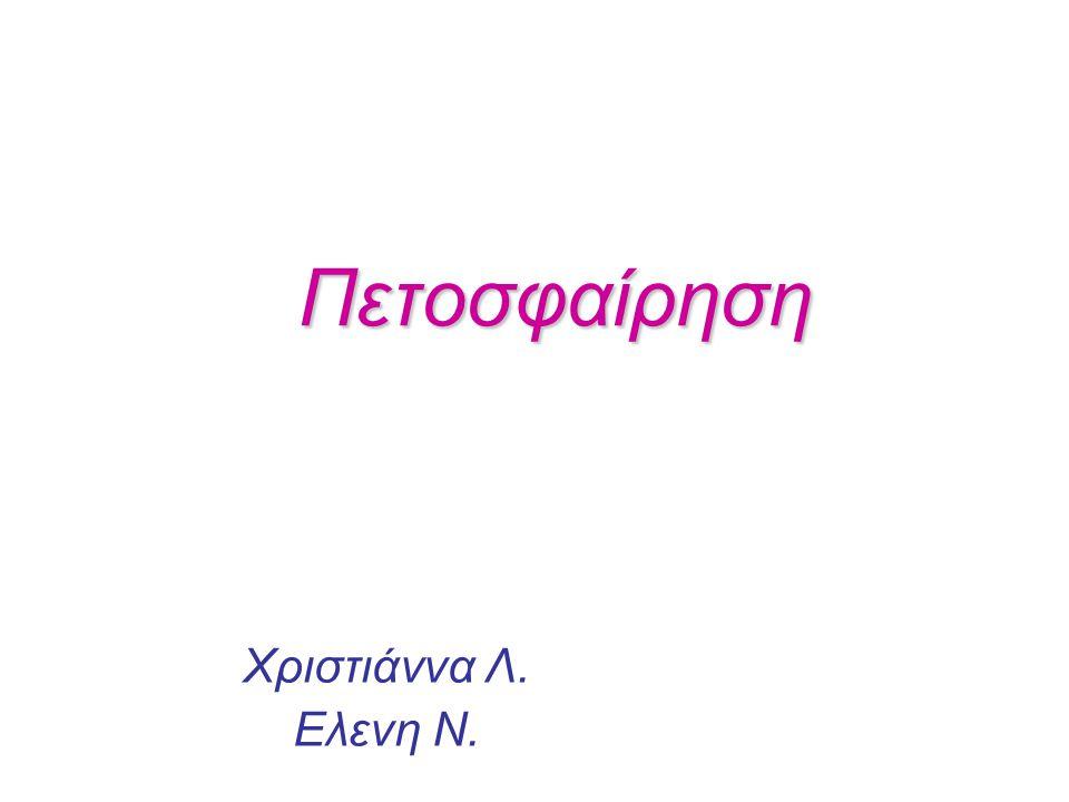 Πετοσφαίρηση Χριστιάννα Λ. Ελενη Ν.