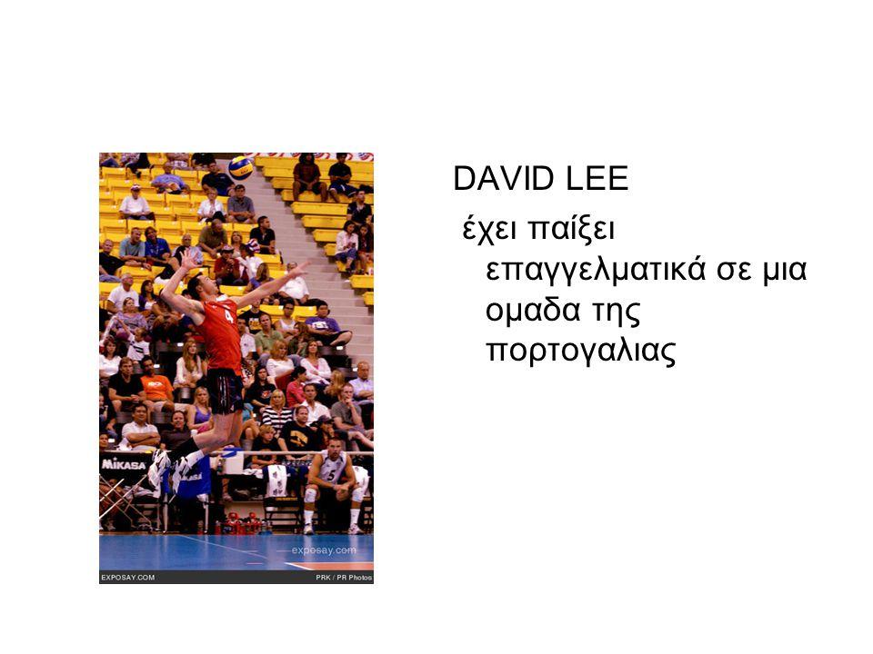 DAVID LEE έχει παίξει επαγγελματικά σε μια ομαδα της πορτογαλιας