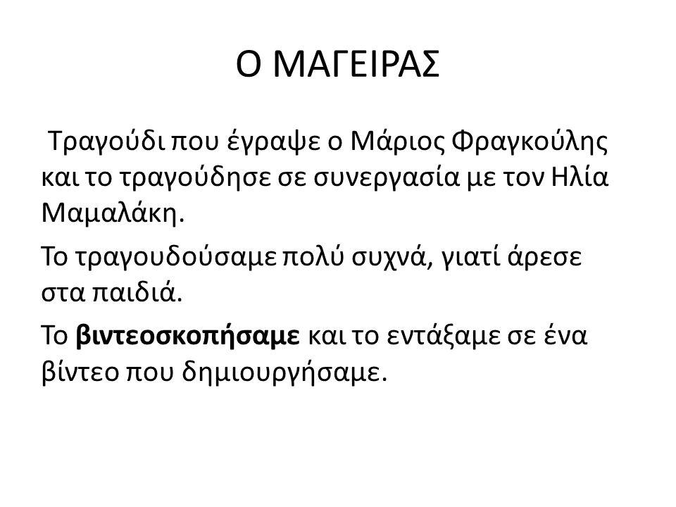 Ο ΜΑΓΕΙΡΑΣ