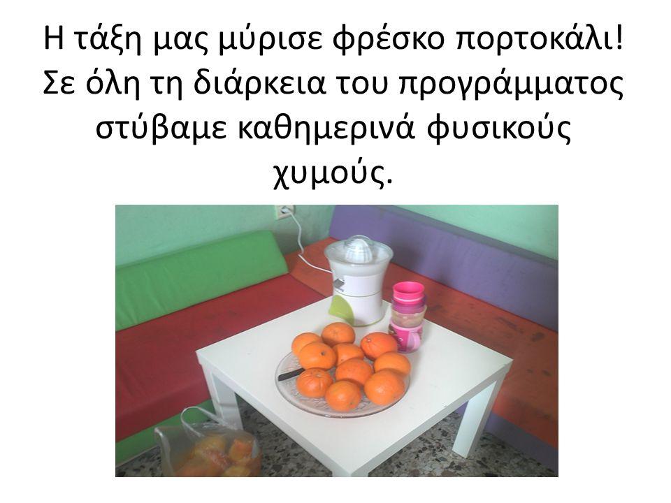 Η τάξη μας μύρισε φρέσκο πορτοκάλι