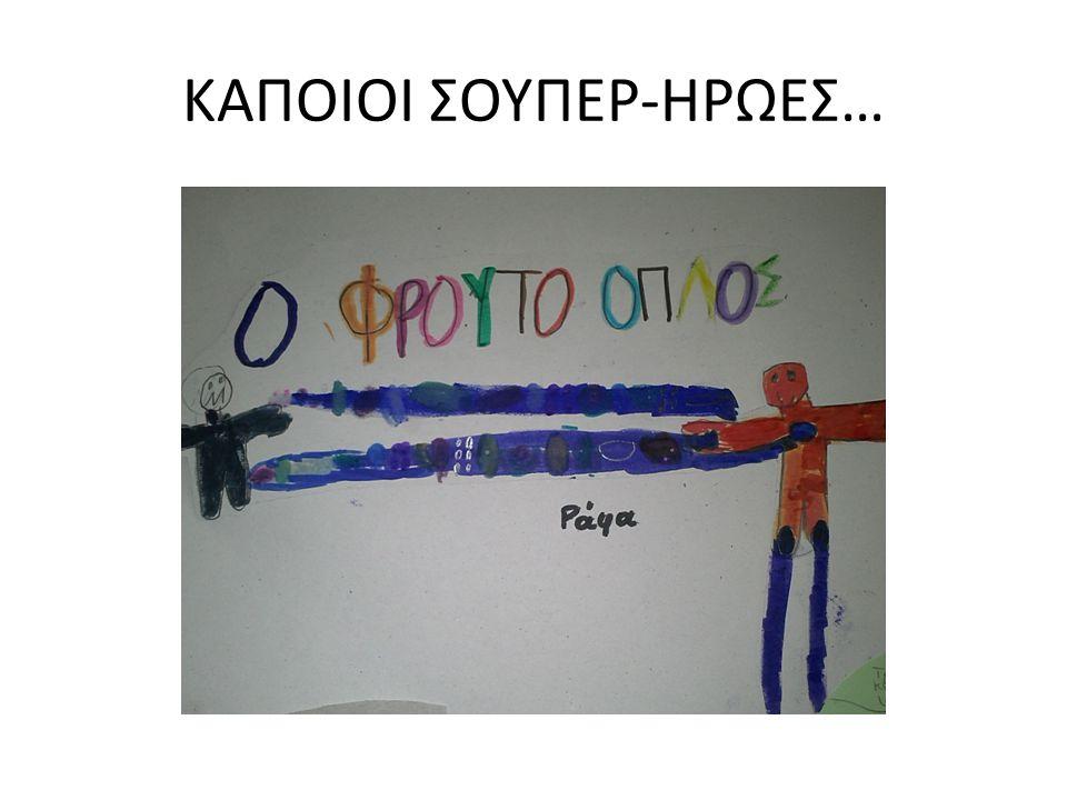 ΚΑΠΟΙΟΙ ΣΟΥΠΕΡ-ΗΡΩΕΣ…
