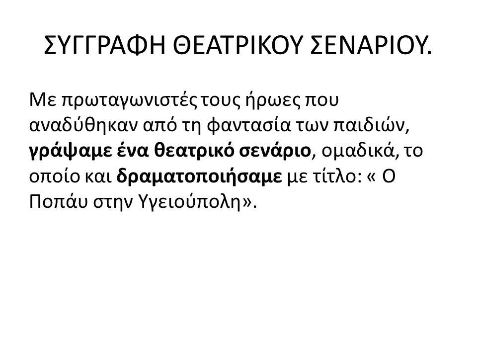 ΣΥΓΓΡΑΦΗ ΘΕΑΤΡΙΚΟΥ ΣΕΝΑΡΙΟΥ.