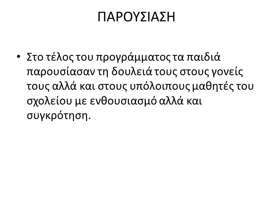 ΠΑΡΟΥΣΙΑΣΗ