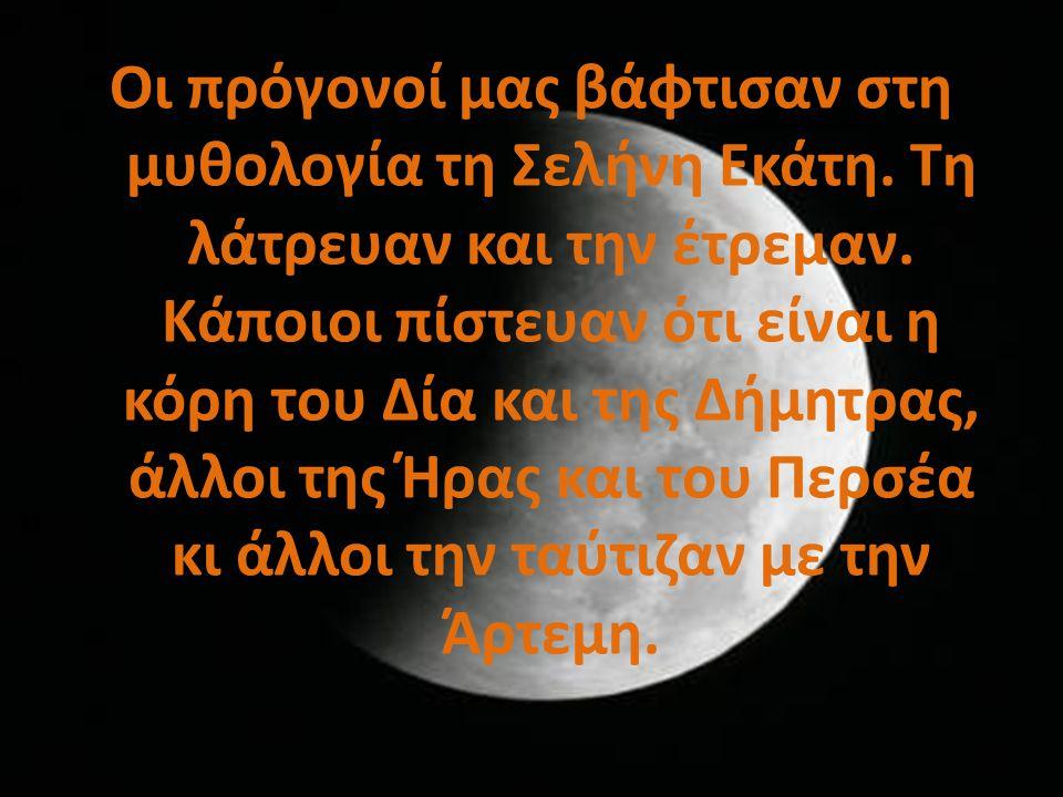 Οι πρόγονοί μας βάφτισαν στη μυθολογία τη Σελήνη Εκάτη