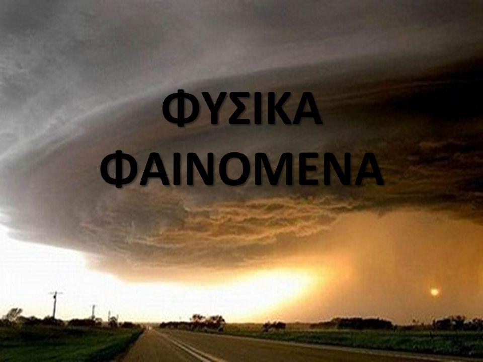 ΦΥΣΙΚΑ ΦΑΙΝΟΜΕΝΑ