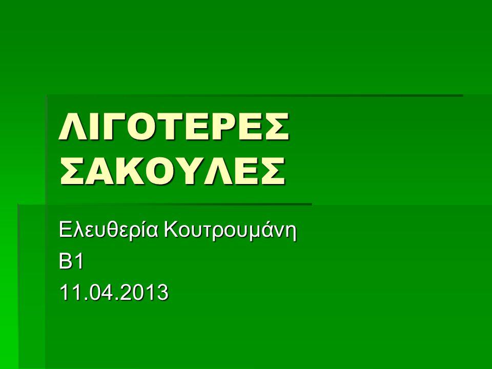 Ελευθερία Κουτρουμάνη Β1 11.04.2013