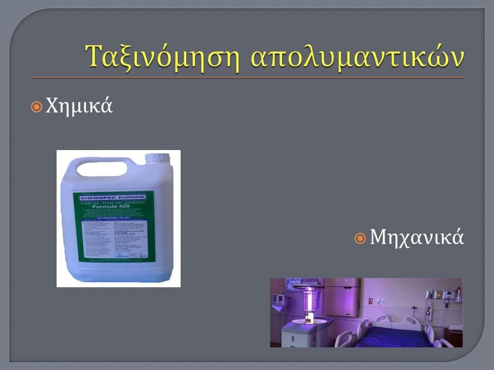 Ταξινόμηση απολυμαντικών