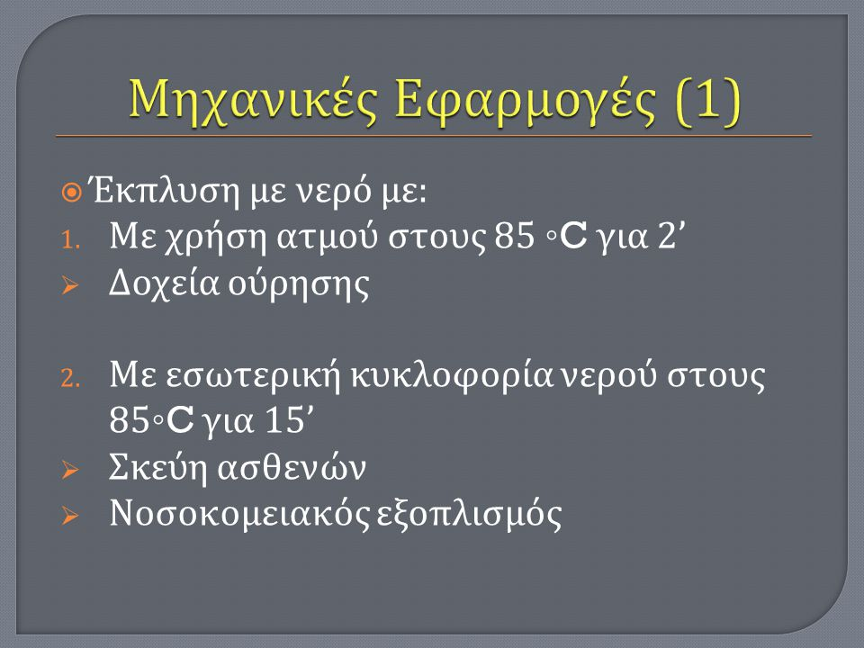 Μηχανικές Εφαρμογές (1)