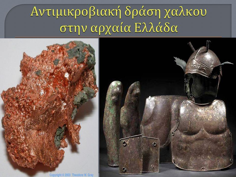 Αντιμικροβιακή δράση χαλκου στην αρχαία Ελλάδα