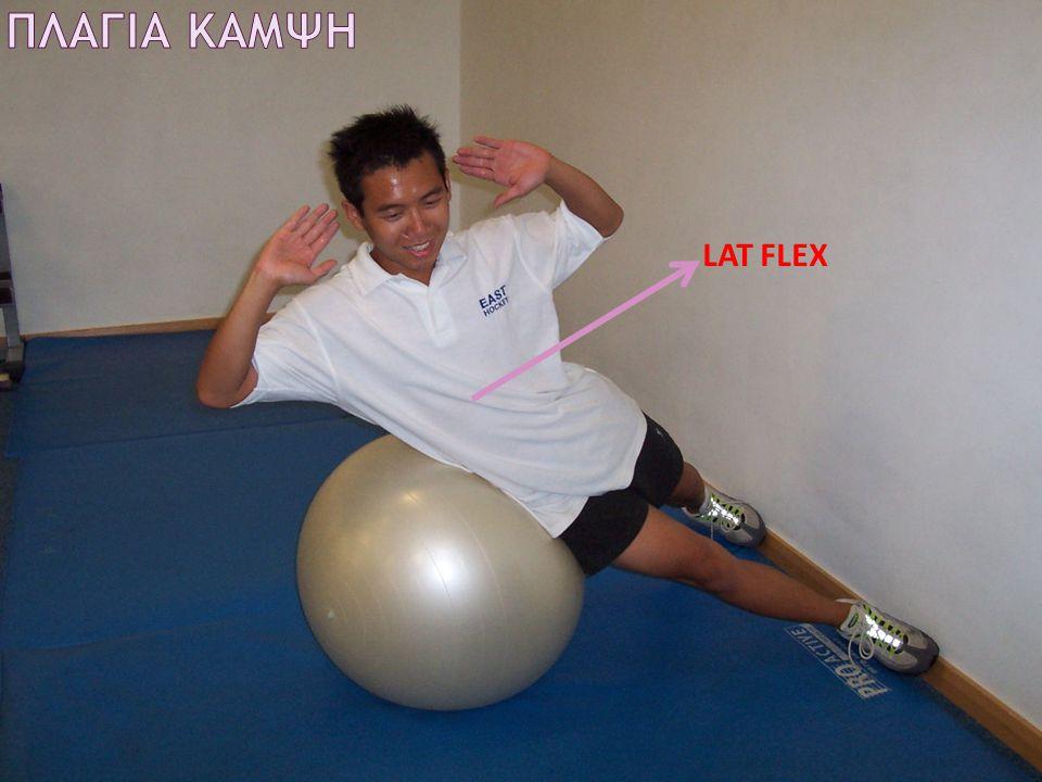 Πλαγια καμψη LAT FLEX
