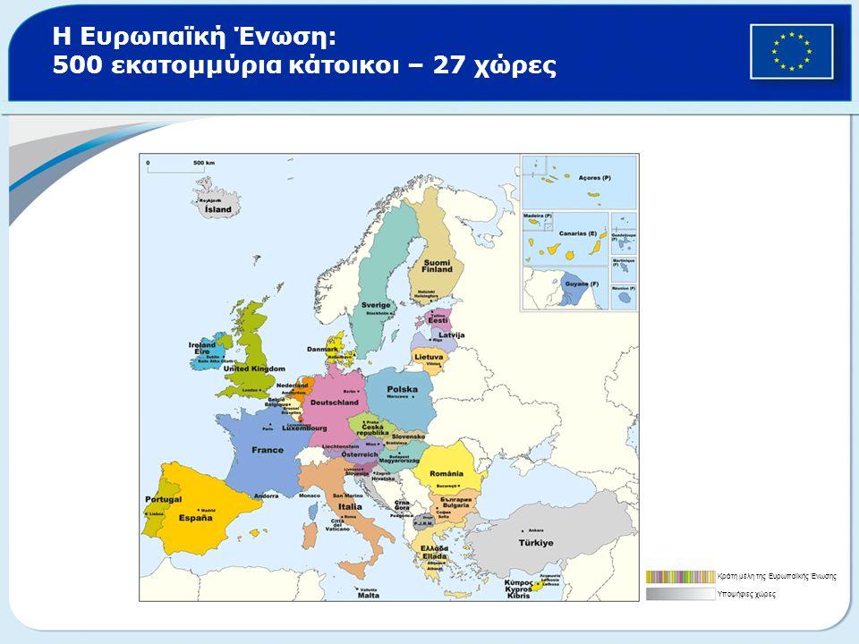 Η Ευρωπαϊκή Ένωση: 500 εκατομμύρια κάτοικοι – 27 χώρες