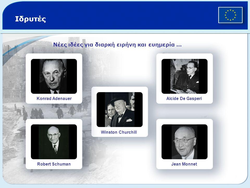 Ιδρυτές Νέες ιδέες για διαρκή ειρήνη και ευημερία … Konrad Adenauer