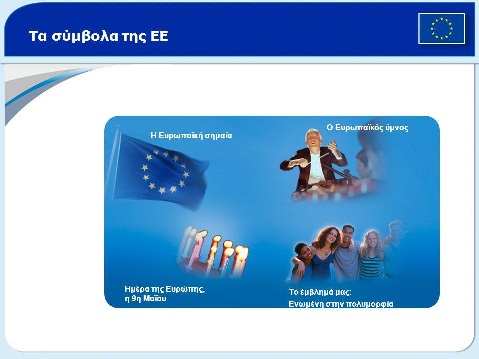 Τα σύμβολα της ΕΕ Ο Ευρωπαϊκός ύμνος Η Ευρωπαϊκή σημαία