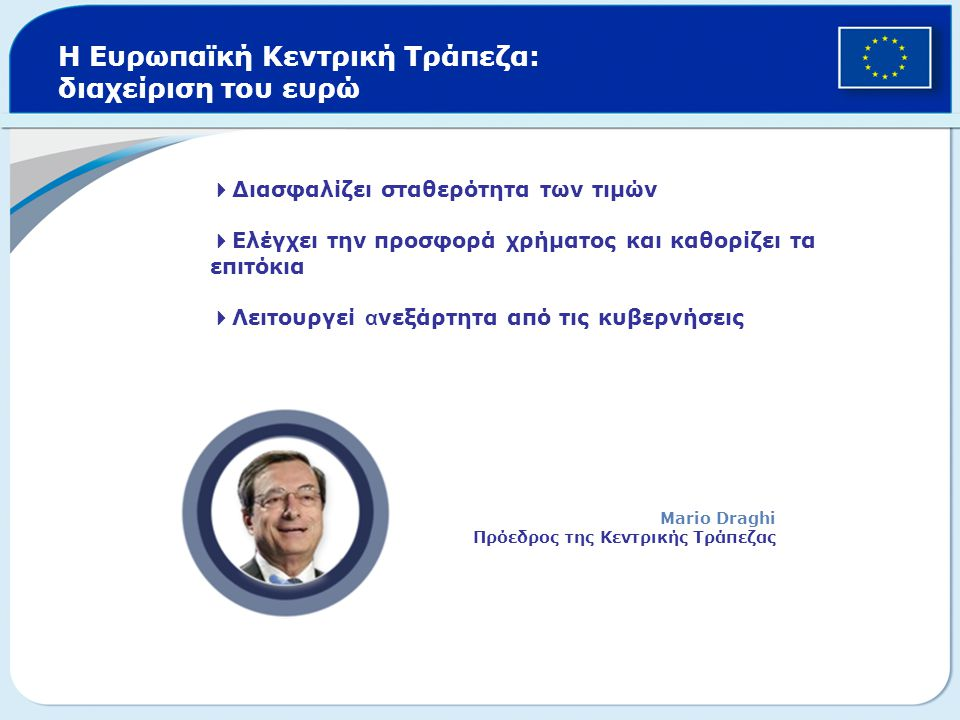 Η Ευρωπαϊκή Κεντρική Τράπεζα: διαχείριση του ευρώ