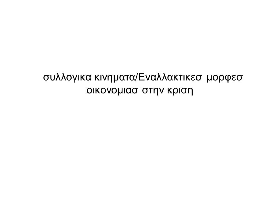 συλλογικα κινηματα/Εναλλακτικεσ μορφεσ οικονομιασ στην κριση