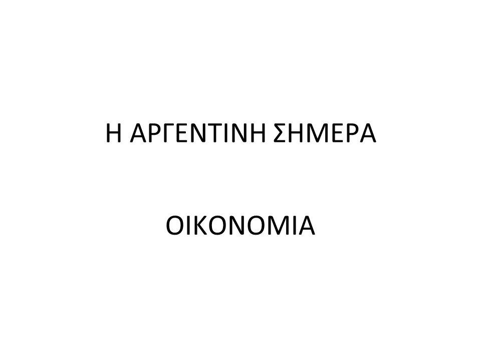 Η ΑΡΓΕΝΤΙΝΗ ΣΗΜΕΡΑ ΟΙΚΟΝΟΜΙΑ