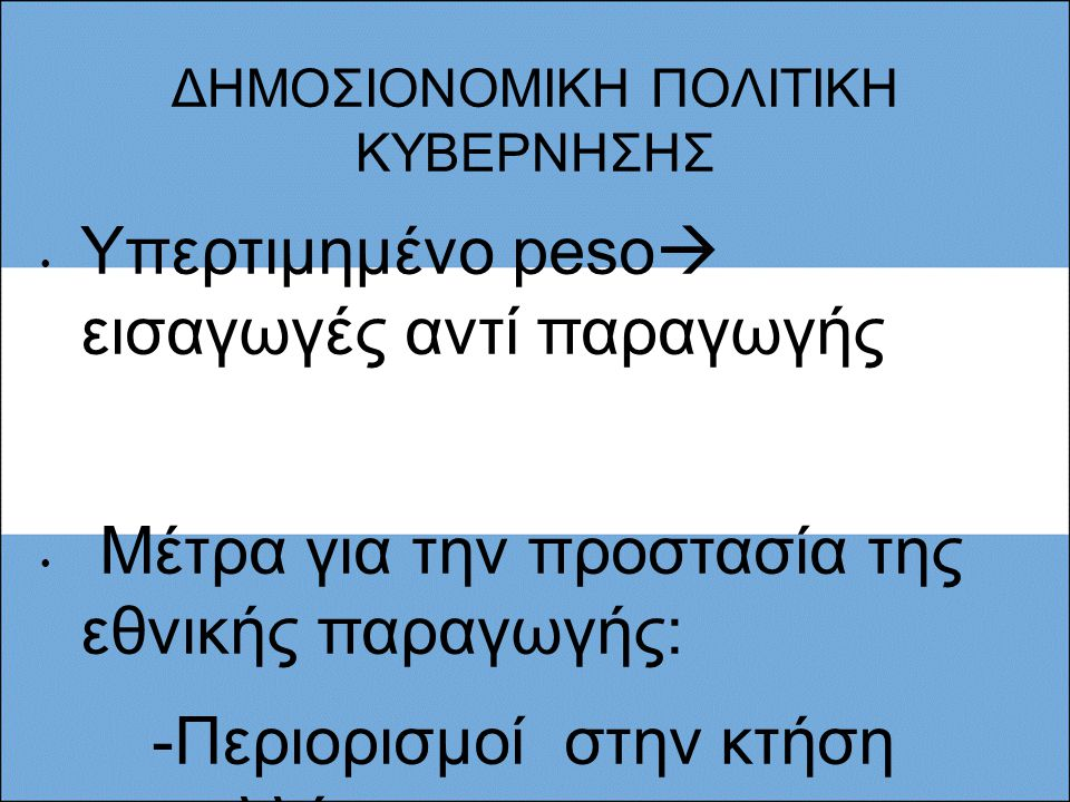 ΔΗΜΟΣΙΟΝΟΜΙΚΗ ΠΟΛΙΤΙΚΗ ΚΥΒΕΡΝΗΣΗΣ