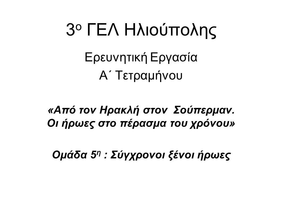 3ο ΓΕΛ Ηλιούπολης Ερευνητική Εργασία Α΄ Τετραμήνου
