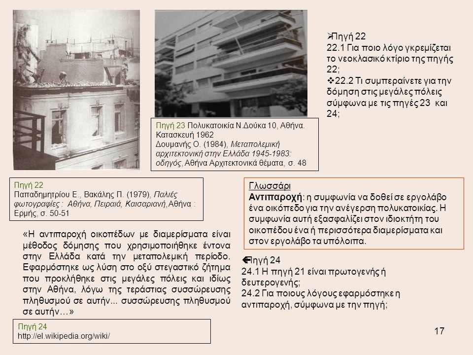22.1 Για ποιο λόγο γκρεμίζεται το νεοκλασικό κτίριο της πηγής 22;