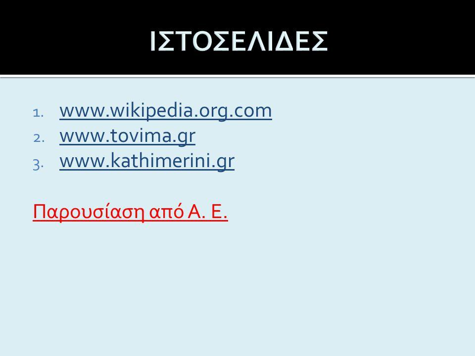 ΙΣΤΟΣΕΛΙΔΕΣ www.wikipedia.org.com www.tovima.gr www.kathimerini.gr