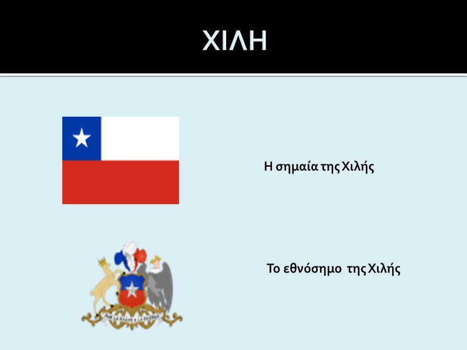 ΧΙΛΗ Η σημαία της Χιλής Το εθνόσημο της Χιλής