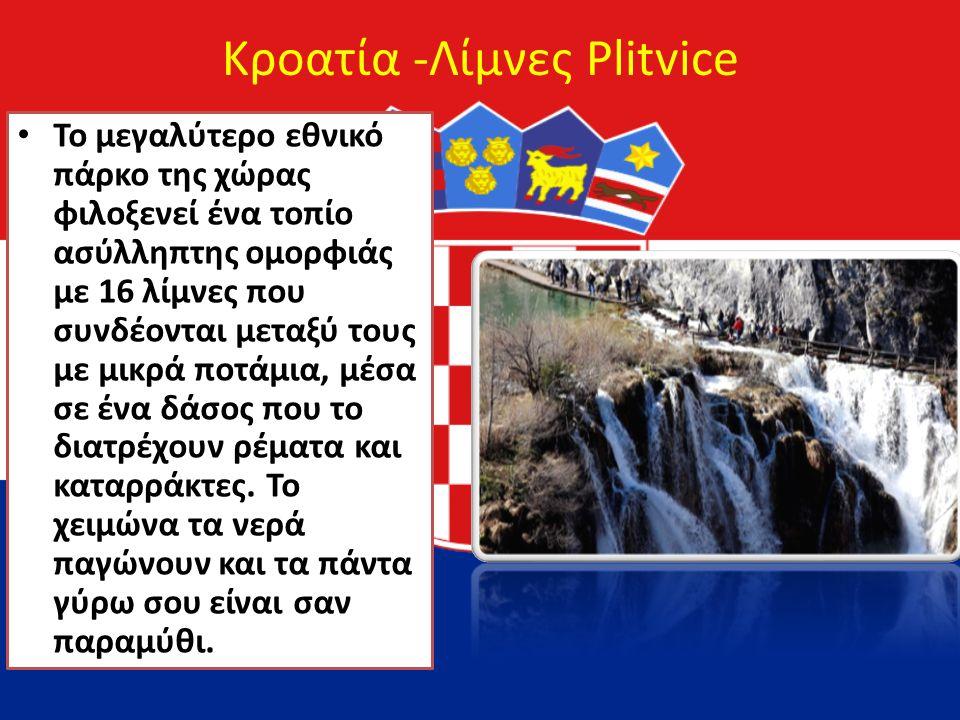 Κροατία -Λίμνες Plitvice