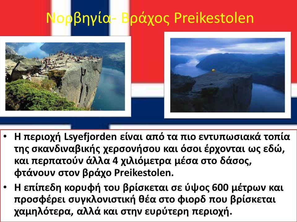 Νορβηγία- Βράχος Preikestolen