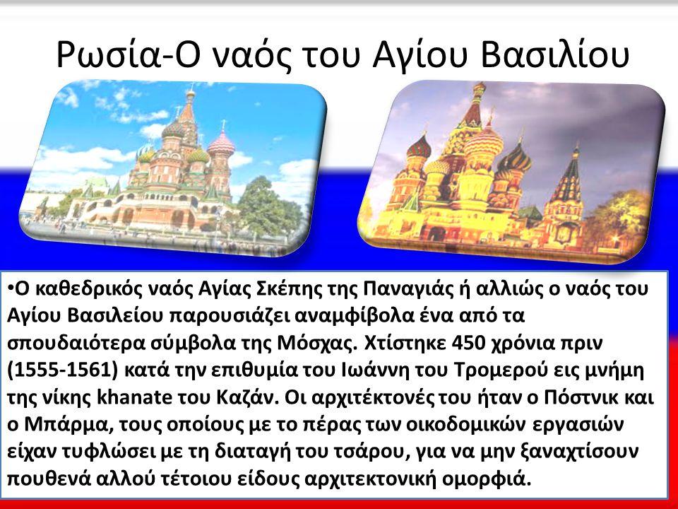 Ρωσία-Ο ναός του Αγίου Βασιλίου