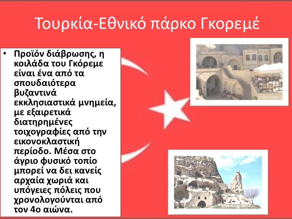 Τουρκία-Εθνικό πάρκο Γκορεμέ