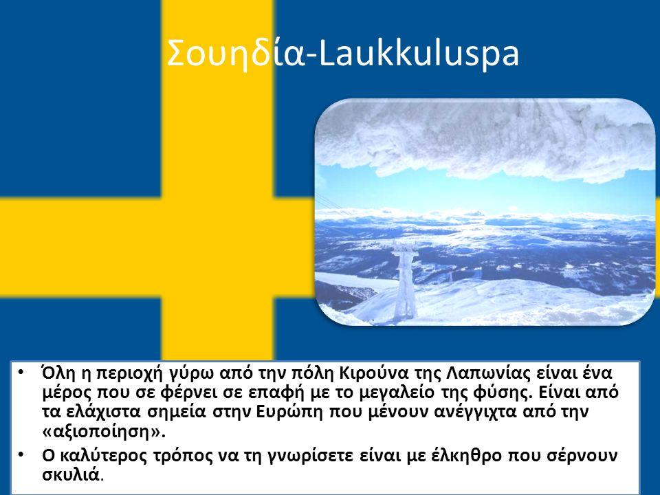 Σουηδία-Laukkuluspa