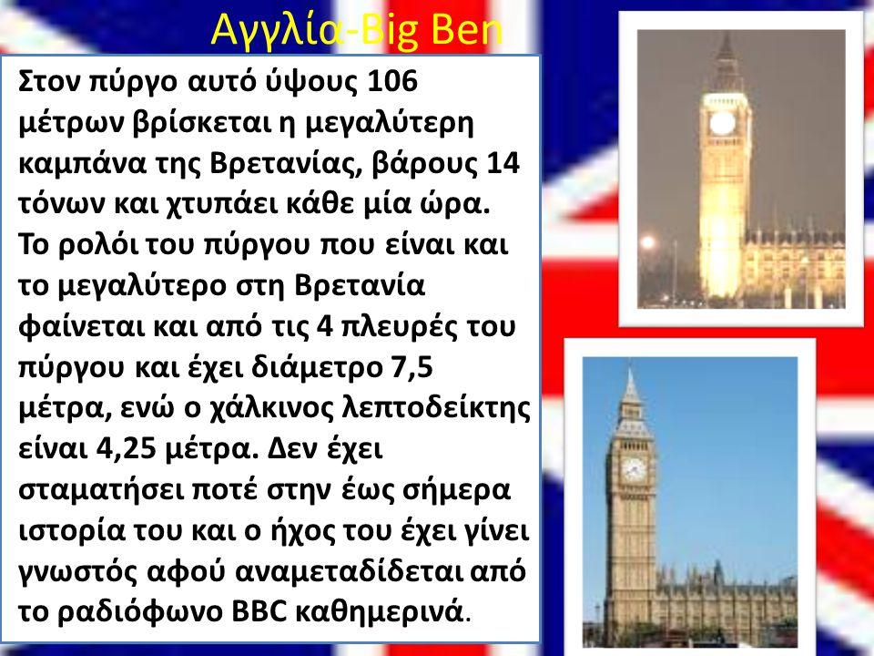 Αγγλία-Big Ben