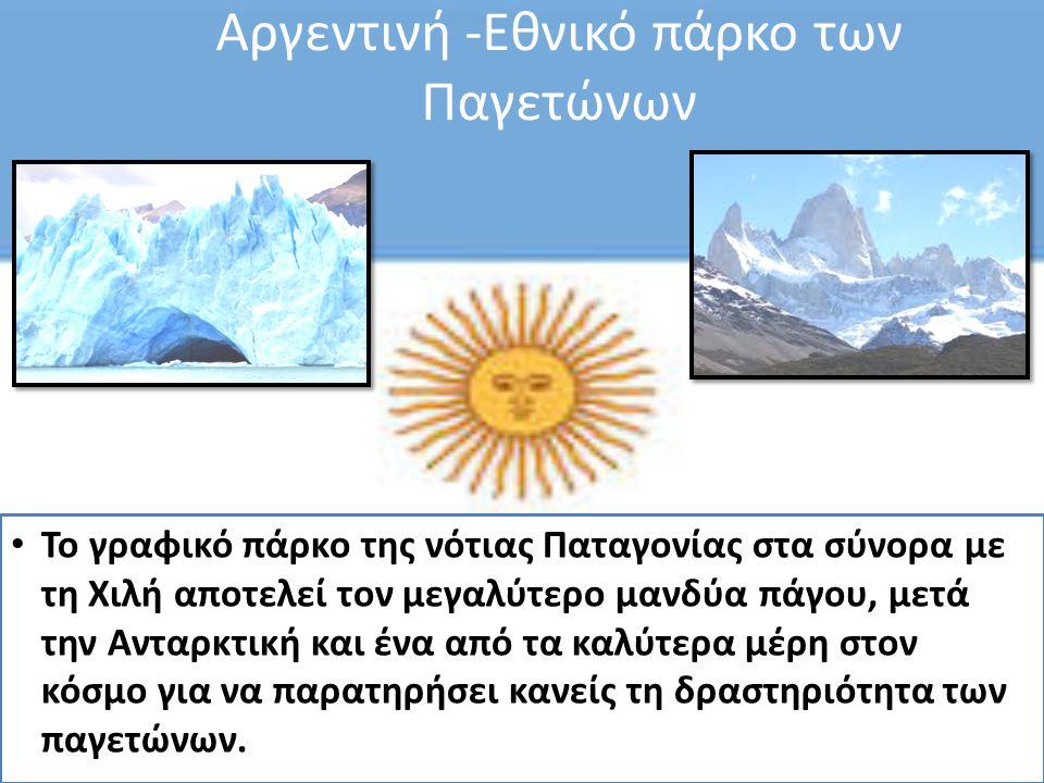 Αργεντινή -Εθνικό πάρκο των Παγετώνων