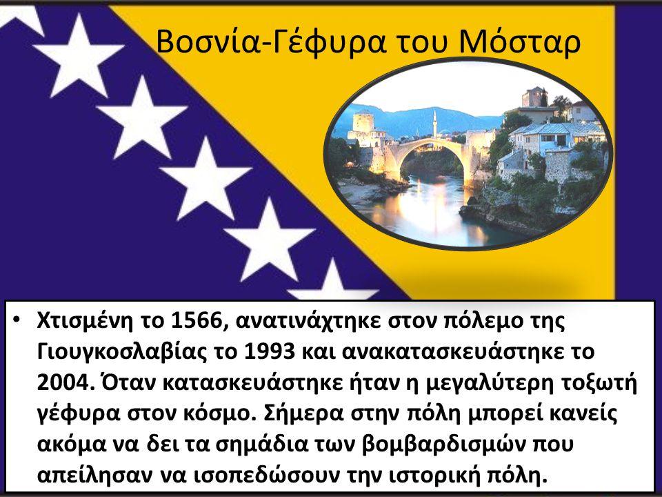 Βοσνία-Γέφυρα του Μόσταρ