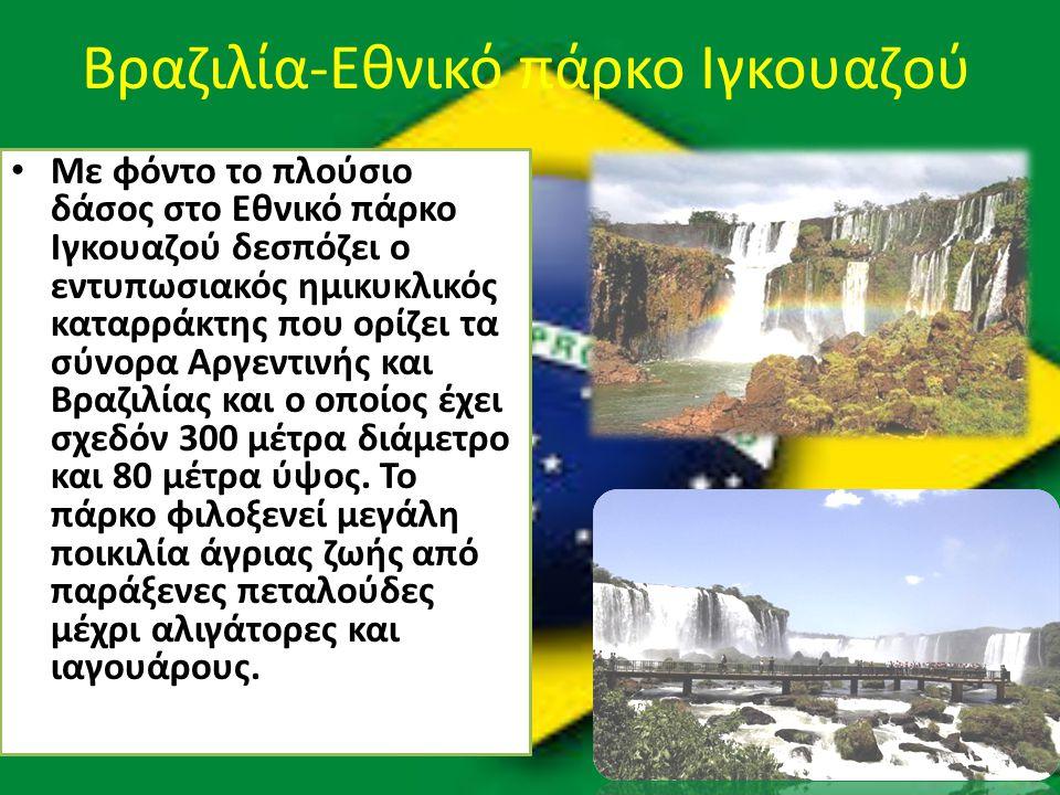 Βραζιλία-Εθνικό πάρκο Ιγκουαζού