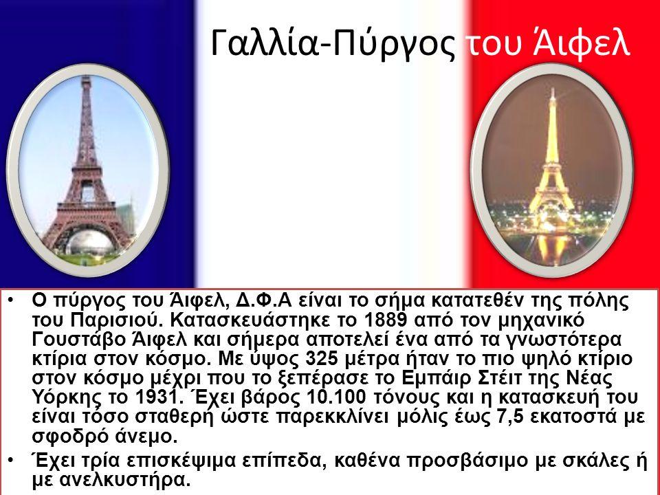 Γαλλία-Πύργος του Άιφελ