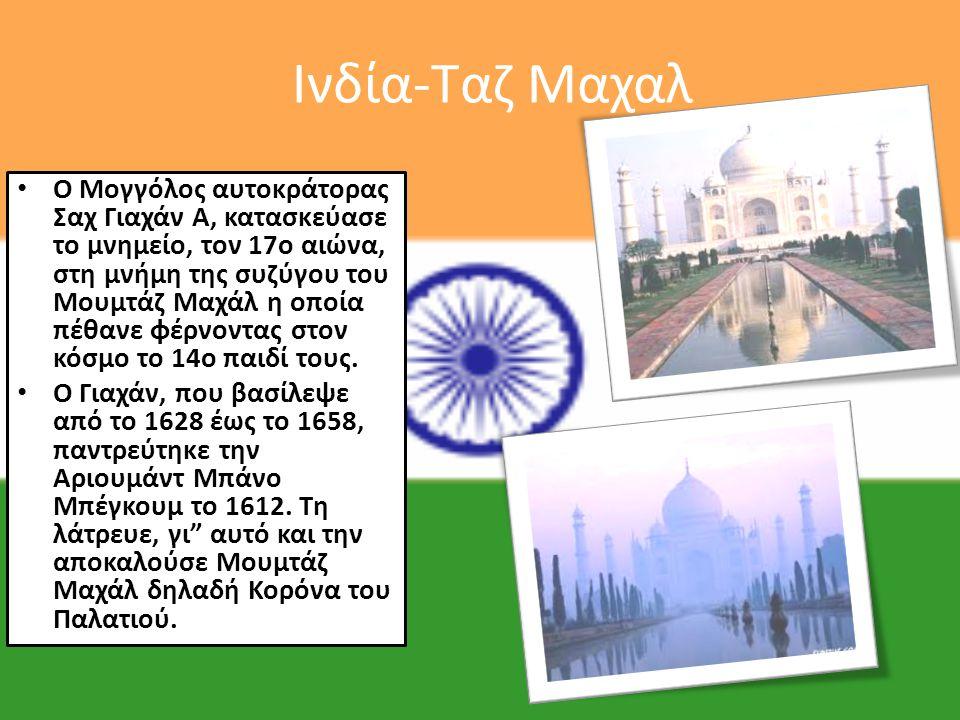 Ινδία-Ταζ Μαχαλ