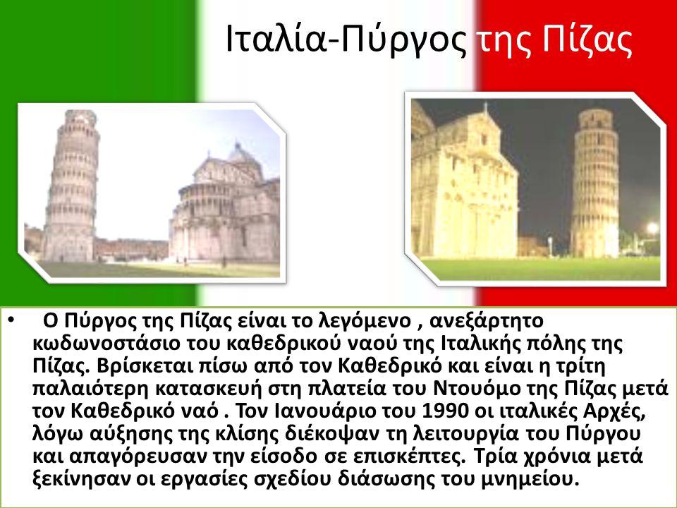 Ιταλία-Πύργος της Πίζας