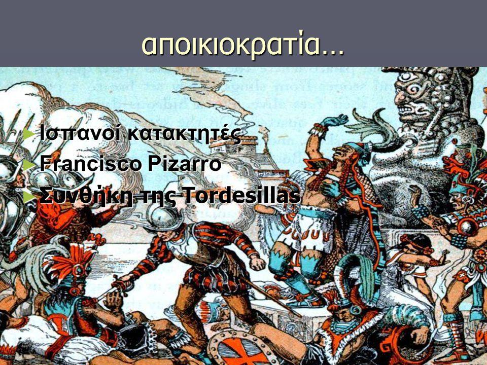 αποικιοκρατία… Ισπανοί κατακτητές Francisco Pizarro
