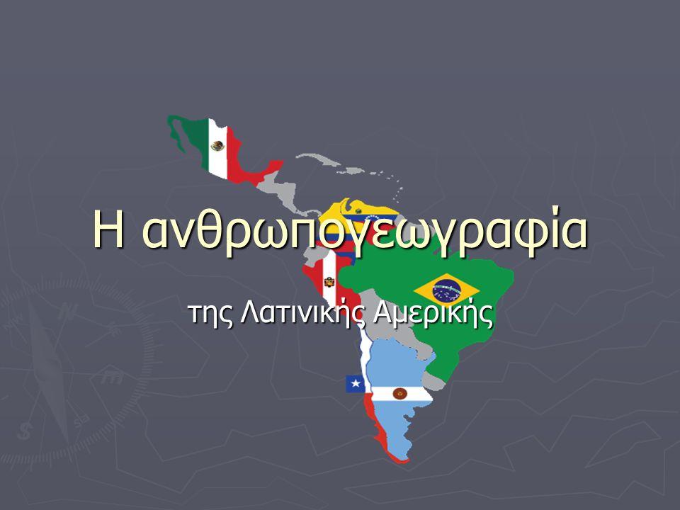 της Λατινικής Αμερικής