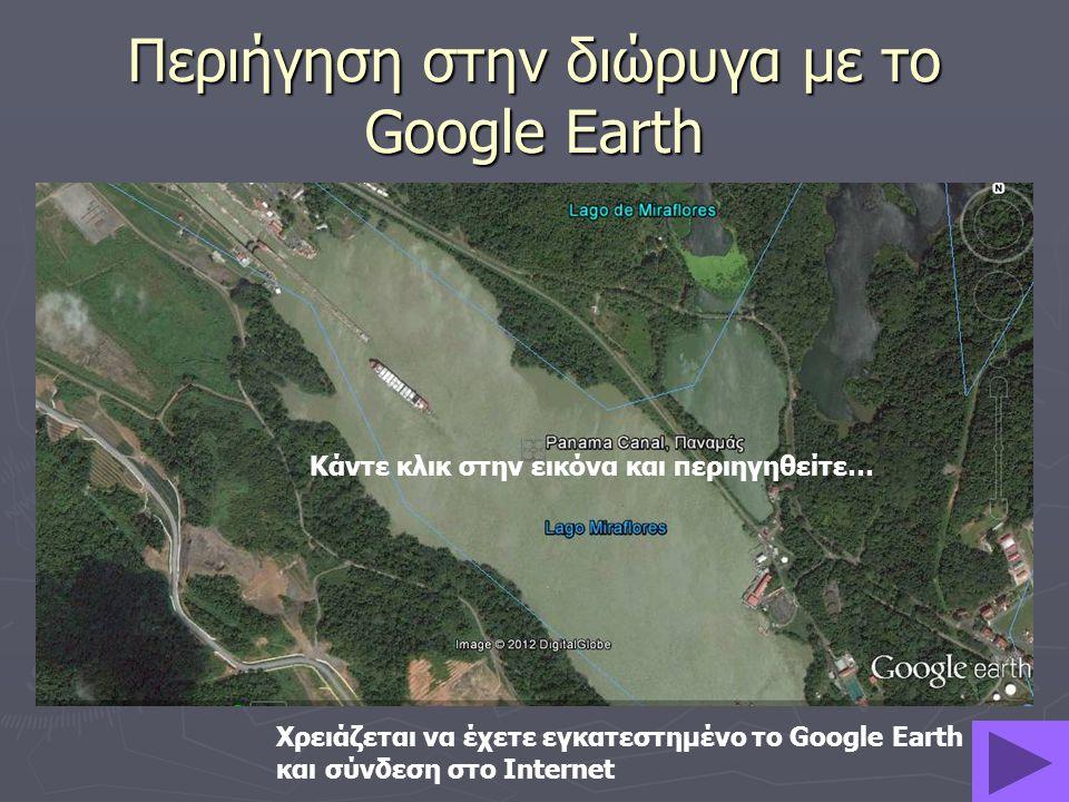 Περιήγηση στην διώρυγα με το Google Earth
