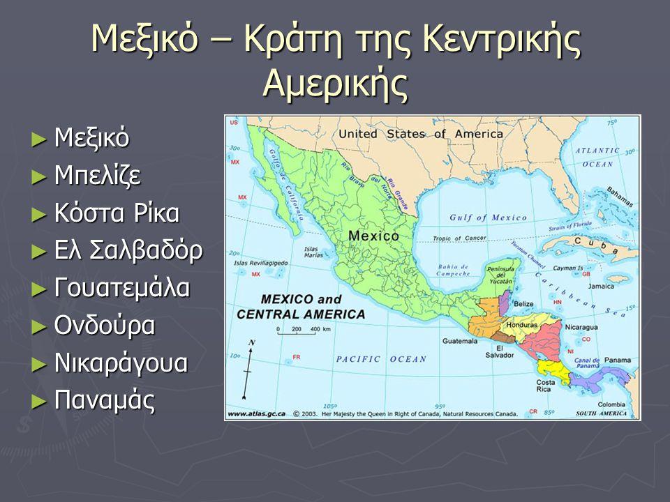 Μεξικό – Κράτη της Κεντρικής Αμερικής